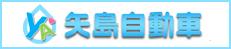 八島自動車公式サイト