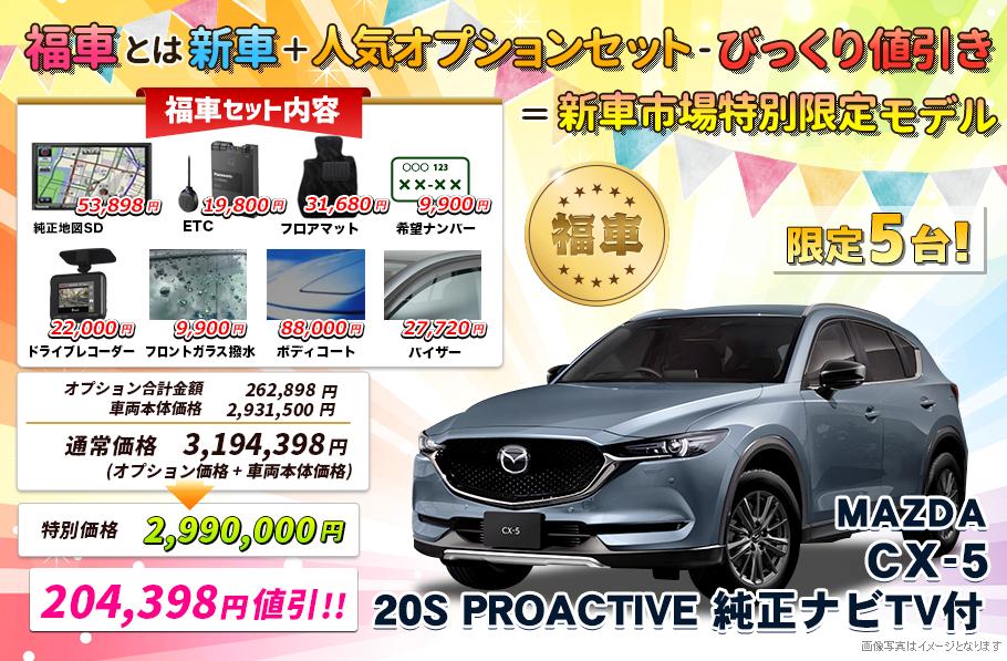 【福車】CX5