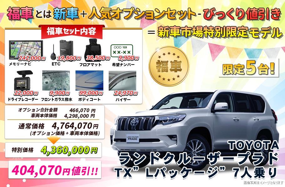 【福車】ランドクルーザープラド