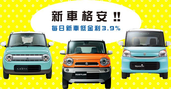 新車格安!毎日新車低金利3.9%